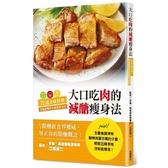 大口吃肉的減醣瘦身法:72道美味料理,控制血糖吃出健康好身材