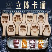 冰皮月餅干南瓜餅綠豆糕立體卡通烘焙木質模具 [YB]