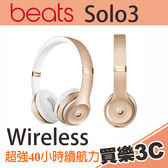 Beats Solo3 Wireless 藍芽耳機 金色,40小時音樂播放,24期0利率,APPLE公司貨 Solo 3