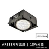 【光的魔法師 】黑色AR111方形無邊框盒燈 單燈 含18W聚光型燈泡全電壓-白光