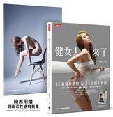 (二手書)健女人來了:45組健身絕招 & 34道健人食譜,劉雨柔讓妳要腹肌有腹肌、要..