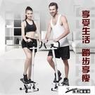 踏步機 扶手踏步機室內健身訓練健身運動家用靜音機多功能腳踏機登山健身器材 酷男