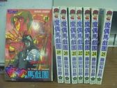 【書寶二手書T7/漫畫書_KCB】魔偶馬戲團_18~25集間_共8本合售_藤田和日郎