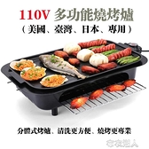 臺灣 110V 多 燒烤爐無煙不粘燒烤盤電烤爐肉串電燒YJT ~ 出貨~