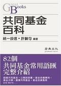 (二手書)共同基金百科