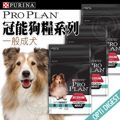 【培菓平價寵物網】  冠能 Pro Plan》一般成犬羊肉敏感消化道保健配方-12kg