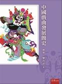 中國戲曲發展簡史