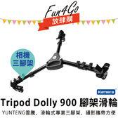 放肆購 Kamera Tripod Dolly 900 專業級 三腳架滑輪 YUNTENG 雲騰 移動腳架 底座 滾輪 錄影 軌道車 穩定器