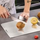 【快樂購】砧板 不鏽鋼砧板 特大號 0不銹鋼 切菜板 水果砧板 案板 和面板 搟面板