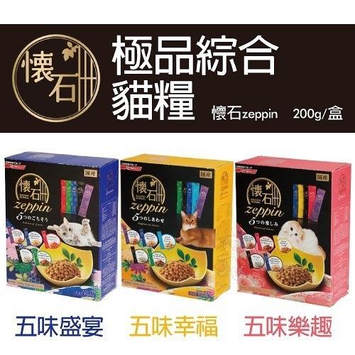 『寵喵樂旗艦店』日清 5DISH極品懷石 綜合貓糧 200g/盒 貓餅乾 貓零食 嚴選日本當地新鮮素材