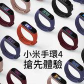 小米手環4  國際標準版 智慧穿戴裝置 單入 彩屏 大螢幕 心率檢測 LINE 線上支付