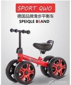 兒童平衡車 兒童平衡車無腳踏寶寶自行車1-3-6小孩滑步滑行車男女學步 溜溜車 樂芙美鞋YXS