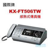 國際牌Panasonic KX-FT506TW 感熱式傳真機~訂購商品