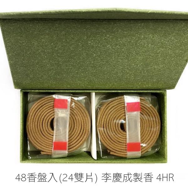 台灣製造 陳年艾草盤香 48香盤入(24雙片) 李慶成製香 4HR【PQ 美妝】
