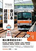 (二手書)東日本鐵道假期!東日本、北海道篇