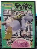 影音專賣店-P10-162-正版DVD-動畫【呆呆熊2:誰來找碴篇】-得獎作品