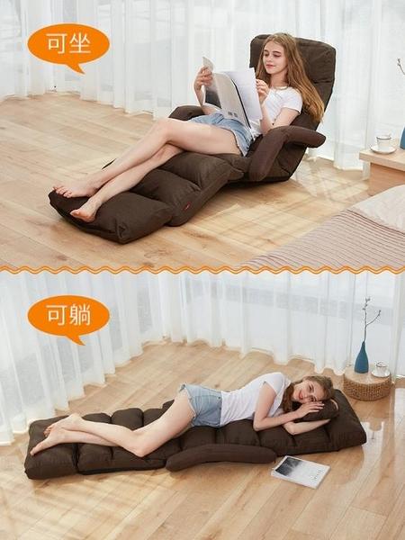 懶人單人沙發靠背躺椅