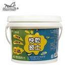 【伯馬易利修】快乾披土 批土 補土 樹酯 碳酸鈣 壁癌後修補 環保 台灣製  4kg