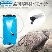 【春季上新】迪卡儂戶外便攜水袋 2L騎行登山運動背包飲水袋TUP不含BPA FOR2