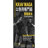 KRAV MAGA以色列格鬥術實戰教本(分析衝突的形成與解決方案)