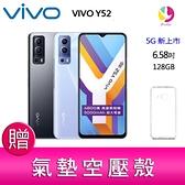 分期0利率 VIVO Y52 5G (4GB/128GB) 6.58吋三主鏡頭八核心智慧手機 贈『氣墊空壓殼*1』