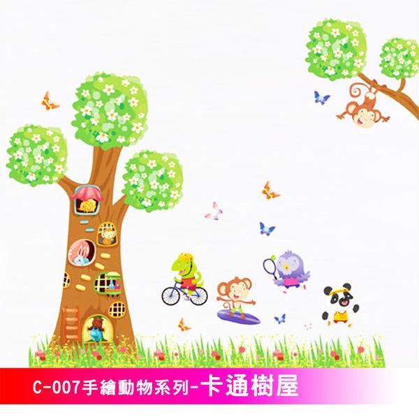 C-007 手繪動物系列-卡通樹屋 創意大尺寸壁貼 / 牆貼-賣點購物