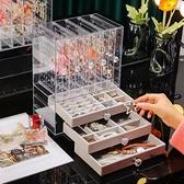 首飾收納盒透明塑料珠寶展示梳妝臺掛架發飾品絨布項鏈耳釘耳環架【聚物優品】