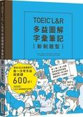(二手書)TOEIC L&R多益圖解字彙筆記 [新制題型]:專攻800高頻單字,第一次考多益..