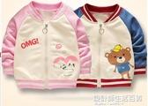 嬰兒春秋季夾克童裝韓版兒童棒球服洋氣男寶寶外套上衣女童拉鏈衫 設計師生活