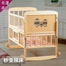 兒童床實木多功能寶寶床bb搖籃床新生兒童拼接大床可折疊0-15個月