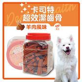 【力奇】卡司特 超效潔齒骨-羊肉風味-長支(7.5cm)-800g/桶裝 -420元 可超取 (D001G02)