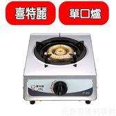 (全省安裝)喜特麗【JT-200_NG1】單口台爐(JT-200與同款)瓦斯爐天然氣