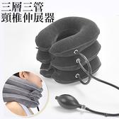 三層三管全絨頸椎伸展器 顏色隨機 一入 頸椎牽引器 舒療釋壓枕 旅行枕 充氣頸枕【YES 美妝】
