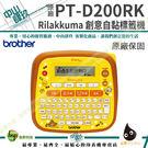 Brother PT-D200RK Rilakkuma 拉拉熊 創意自黏標籤機 【可刷卡分12期+有現貨】
