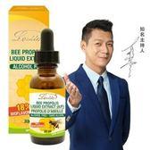 【Lovita 愛維他】蜂膠滴液(18%生物類黃酮)