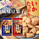日本 Kasugai 春日井 風味豆果子 30g 烤魷魚風味 烤蝦風味 零食 零嘴 花生 豆子 燒烤