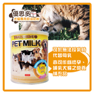 【力奇】優思多 犬貓專用奶粉400g【可代替母乳亦可作為營養補充品】可超取 (A802A02)