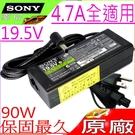 SONY 90W充電器(原廠)-索尼 變壓器- 19.5V,4.7A,ACC25H,PCG-5201,PCG-5202,PCG-700,VGP-AC19V15,A-1566-673-A