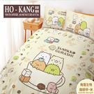 HO KANG 三麗鷗授權 單人床包+雙...