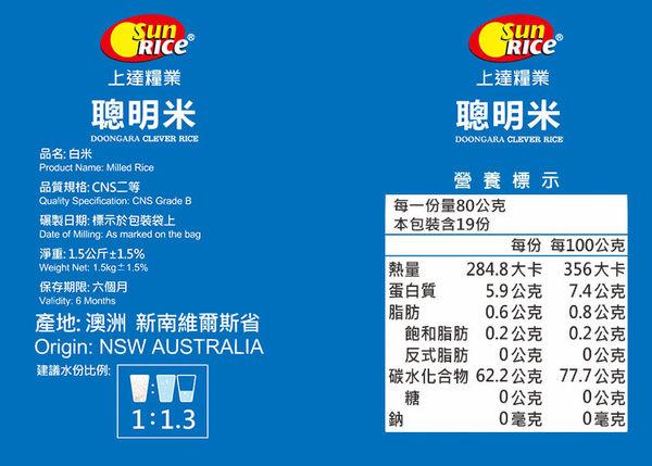 【上達糧業】澳洲sunrice  低GI聰明米(150g/盒)  白米/無麩質/滿額免運