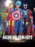 萬圣節兒童服裝美國隊長鋼鐵俠蜘蛛俠雷神超人cos戰衣男表演套裝