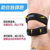 髕骨帶護膝運動男女跑步裝備半月板薄款固定膝蓋專業保護夏季【勇敢者】