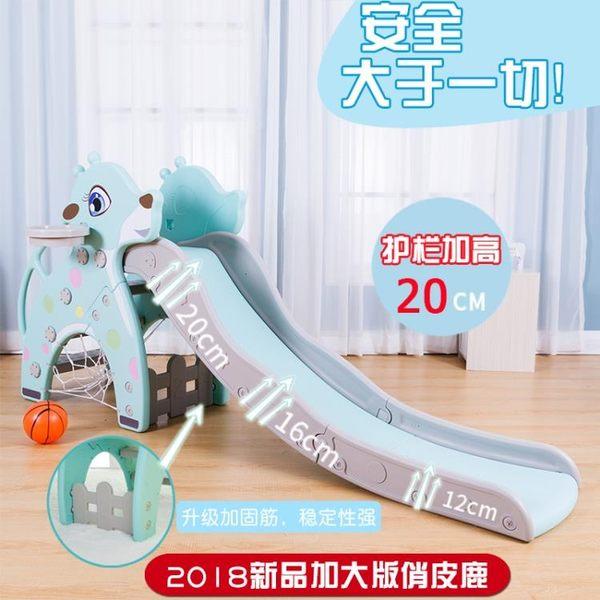 溜滑梯兒童滑梯嬰兒玩具寶寶滑滑梯室內家用樂園游樂場組合小型加厚加長XW好康免運
