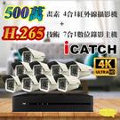 高雄/台南/屏東監視器 可取 套餐 H.265 16路主機 監視器主機+500萬400萬畫素 戶外型紅外線攝影機*9