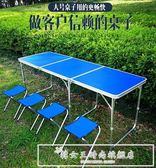 新品加長1.8米戶外折疊桌子 折疊桌椅 擺攤桌便攜式折疊餐桌家用igo『韓女王』