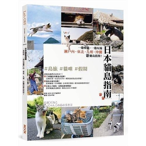Let s OFF日本貓島指南(一邊吸貓.一邊玩遍瀨戶內.東北.九州.沖繩的離島