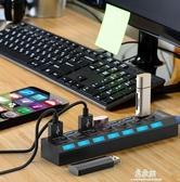 USB插頭USB3.0高速傳輸一拖七HUB擴展分線器多接口硬盤【免運】