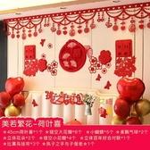 喜字 婚房佈置套裝新房結婚用品喜字拉花裝飾臥室創意裝扮中式客廳婚禮T 9色
