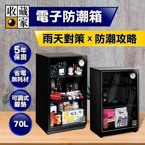 【南紡購物中心】【收藏家】 防潮箱 70L RT-69 吸濕 乾燥 電子防潮箱 台灣公司貨