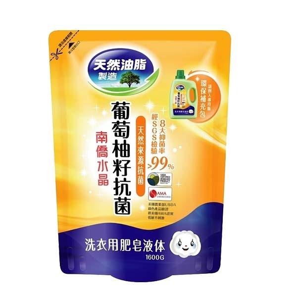南僑水晶葡萄柚籽抗菌洗衣用補充包1600ML